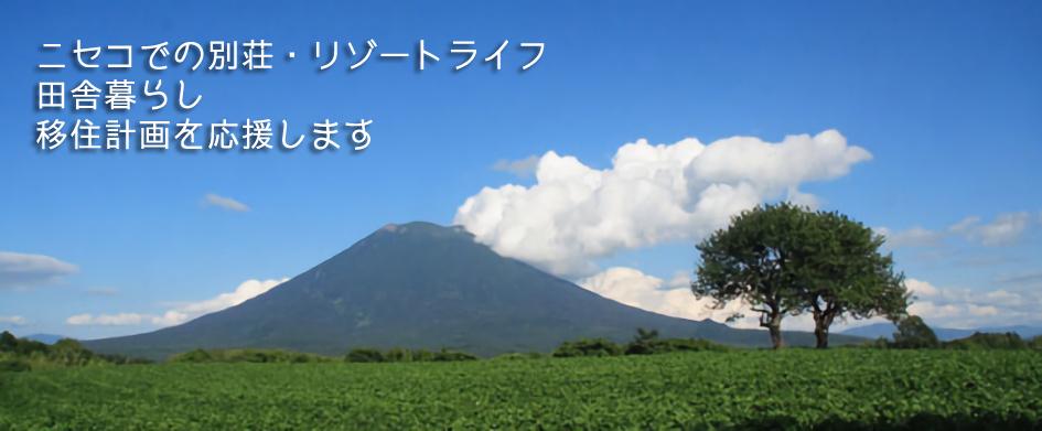 ニセコ風景画像1