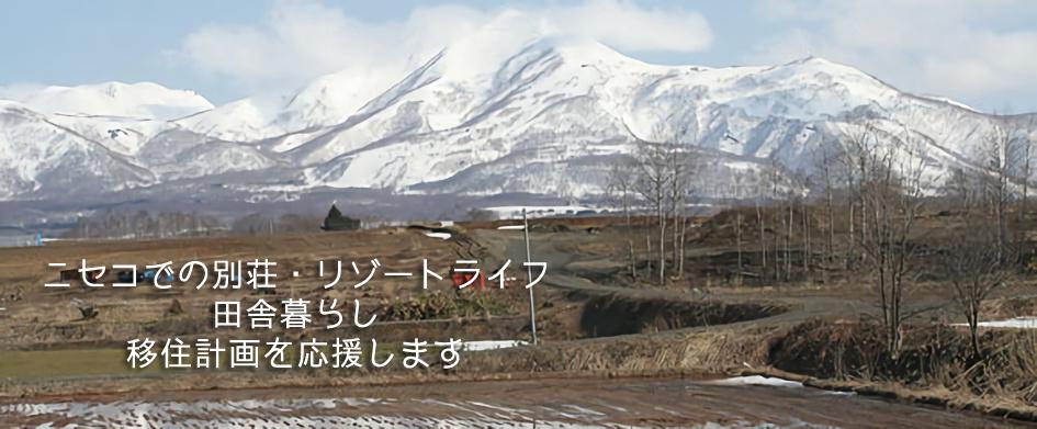 ニセコ風景画像4