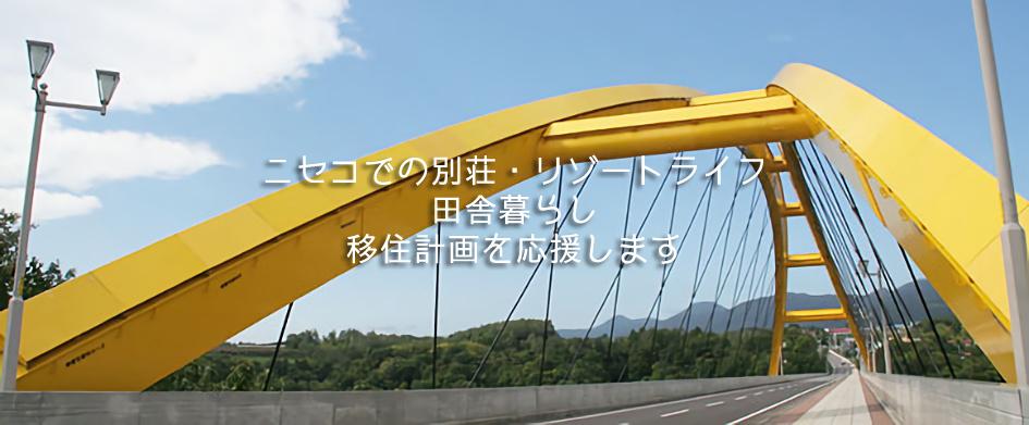 ニセコ風景画像6