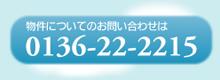 電話番号0136-22-2215